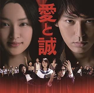 映画 愛と誠 オリジナル・サウンドトラック