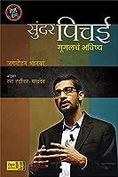 Sundar Pichai: Googlecha Bhavishya