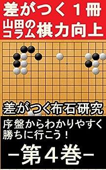 [YAMA先生, 風水]のYAMA先生の囲碁サポートコラム4巻: 読むだけで差がつく囲碁パーフェクト攻略ガイド (Studio風鈴亭文庫)