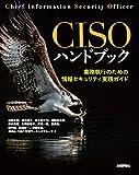 CISOハンドブック ――業務執行のための情報セキュリティ実践ガイド