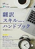 翻訳スキルハンドブック