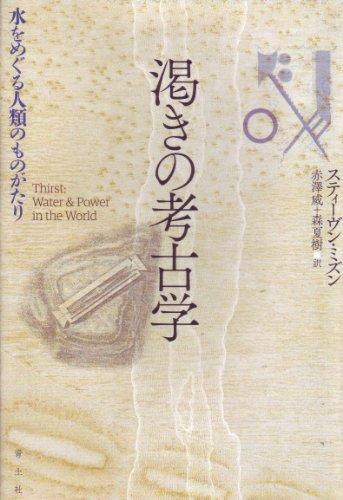 渇きの考古学―水をめぐる人類のものがたり - スティーヴン・ミズン, <監訳>赤澤 威, 森 夏樹