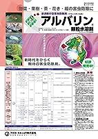 アグロカネショウ 殺虫剤 アルバリン顆粒水和剤 250g