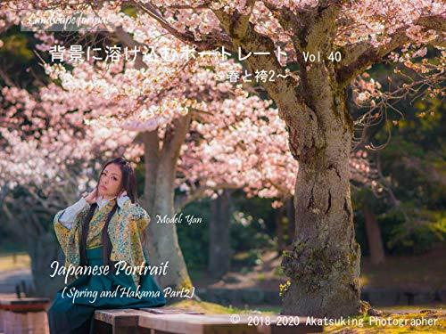 Spring and Hakama Part2: Spring and Hakama Part2 Japanese Portrait (Japanese Edition)