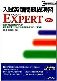 入試英語問題総演習EXPERT (シグマベスト)