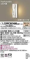 パナソニック(Panasonic) Everleds LED FreePaお出迎え・段調光省エネ型 防雨型ポーチライト LGWC80406LE1 (拡散タイプ・電球色)