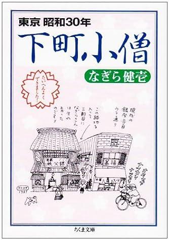 下町小僧―東京昭和30年 (ちくま文庫)