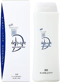 アパガード(APAGARD)ディープケア ボトルタイプ 250ml ホワイトニング むし歯予防 液体ハミガキ