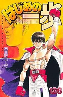 はじめの一歩 コミック 1-126巻セット [コミック] 森川 ジョージ