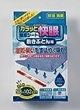 備長炭カラッと快適除湿シート 敷きぶとん用 98X102cm(1枚入)
