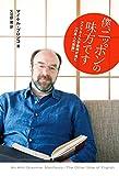 僕、ニッポンの味方です アメリカ人大学教授が見た「日本人の英語」 僕、トーキョーの味方です