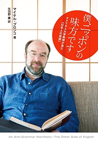 僕、ニッポンの味方です アメリカ人大学教授が見た「日本人の英語」 僕、トーキョーの味方ですの詳細を見る