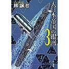 大日本帝国の銀河3 (ハヤカワ文庫 JA ハ 5-14)