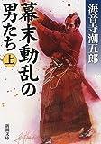 幕末動乱の男たち(上) (新潮文庫)