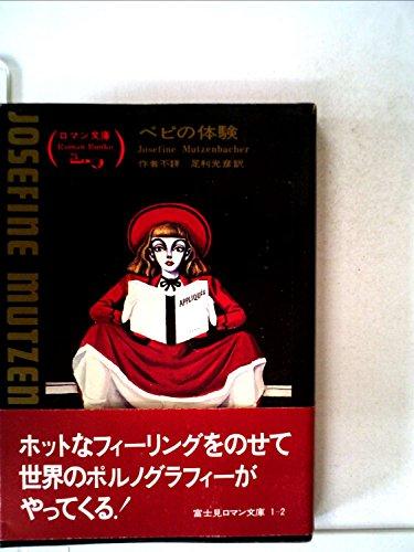 ペピの体験―作者不詳 (1977年) (富士見ロマン文庫)