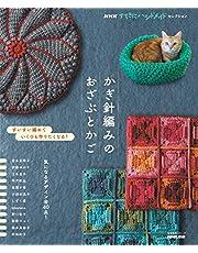 NHKすてきにハンドメイドセレクション かぎ針編みのおざぶとかご (生活実用シリーズ NHKすてきにハンドメイドセレクション)