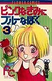 ピンクなきみにブルーなぼく(3) (フラワーコミックス)