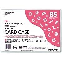 コクヨ カードケース(環境対応)硬質B5 20枚