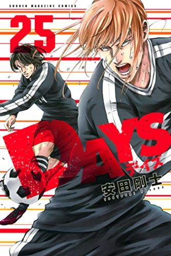 DAYS(25) (週刊少年マガジンコミックス)