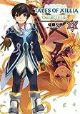 テイルズ オブ エクシリア SIDE;JUDE (4) (電撃コミックス)