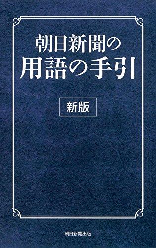 朝日新聞の用語の手引きの詳細を見る