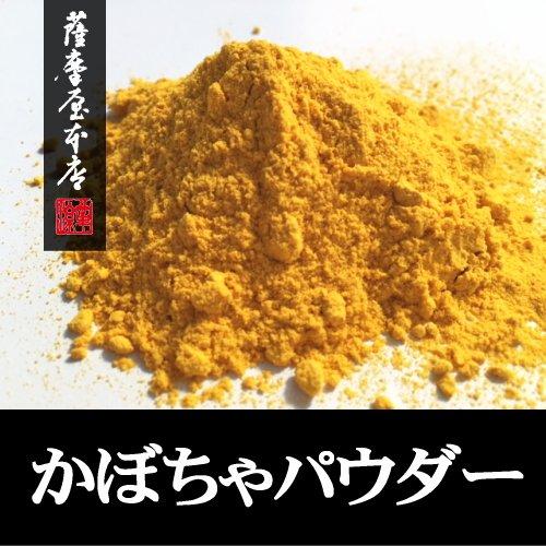 味は芸術「薩摩屋本店」 国産乾燥野菜シリーズ 乾燥かぼちゃパウダー 100g 九州産100%