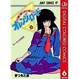 きまぐれオレンジ★ロード カラー版 6 (ジャンプコミックスDIGITAL)