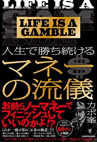 LIFE IS A GAMBLE 人生で勝ち続けるマネーの流儀