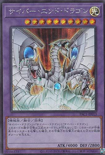 遊戯王 PAC1-JP013 サイバー・エンド・ドラゴン (日本語版 シークレットレア) PRISMATIC ART COLLECTION