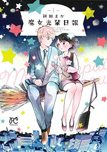 魔女先輩日報(1) (プリンセス・コミックス)の詳細を見る