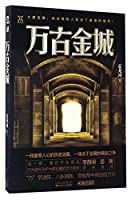 The Ancient Gold City (Chinese Edition)