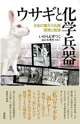 ウサギと化学兵器:日本の毒ガス兵器開発と戦後