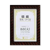 大仙 額縁 賞状額 金ラック R B5大 樹脂製 箱入 J335C1600