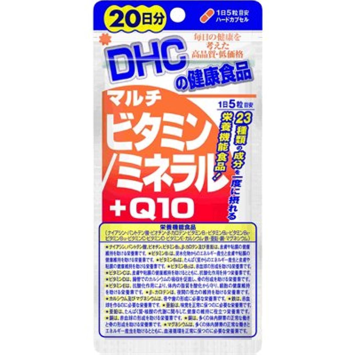 アラビア語私の不正確DHC マルチビタミン ミネラル+Q10 100粒(20日分) 【3個セット】
