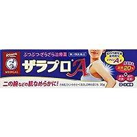 【第3類医薬品】メンソレータム ザラプロA 35g ×7