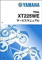 ヤマハ セロー225/XT225WE(5MP) サービスマニュアル/整備書/補足版 QQS-CLT-010-5MP