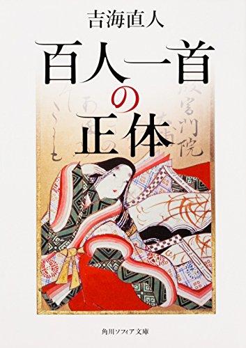 百人一首の正体 (角川ソフィア文庫)の詳細を見る