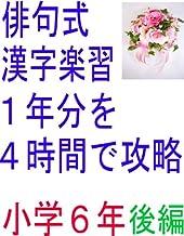 haikushikikanjigakushu shougakurokunenzenpen (Japanese Edition)