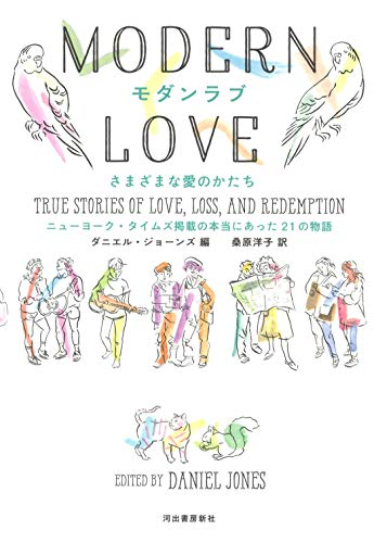 モダンラブ さまざまな愛のかたち: ニューヨーク・タイムズ掲載の本当にあった21の物語