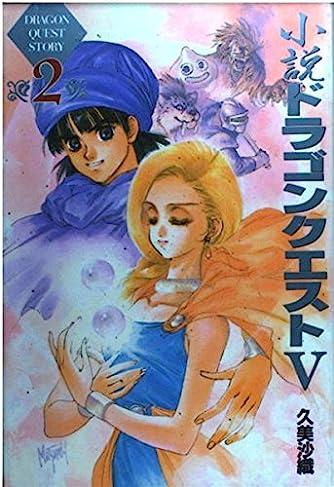 小説 ドラゴンクエスト5〈2〉