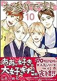 お参りですよ 10 【電子限定かきおろし漫画付】 (GUSH COMICS)