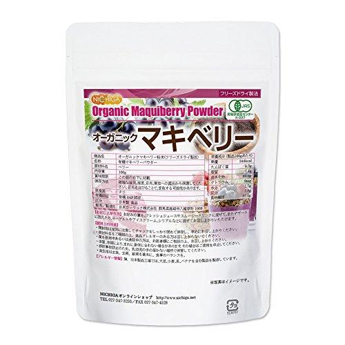 日本ガーリックニチガ『オーガニックマキベリー粉末(makiberi-100m)』