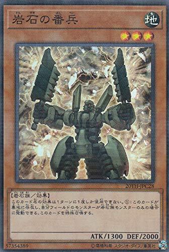 遊戯王 20TH-JPC28 岩石の番兵 (日本語版 スーパーレア) 20th ANNIVERSARY LEGEND COLLECTION