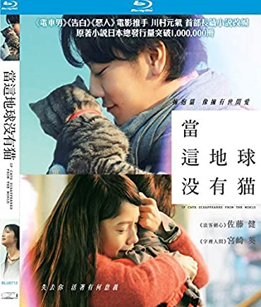 If Cats Disappeared From the World (Region A Blu-ray) (English &