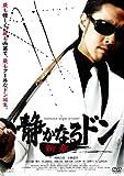 静かなるドン 新章 Vol.1 [DVD]