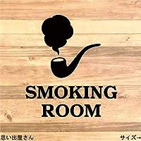 喫煙所・喫煙室に!パイプがオシャレなスモーキングルームステッカーシール (銀)