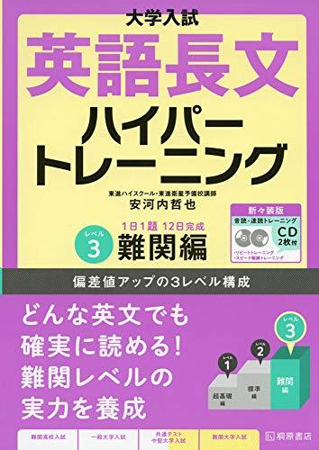 桐原書店『大学入試 英語長文ハイパートレーニング レベル3 難関編 新々装版』