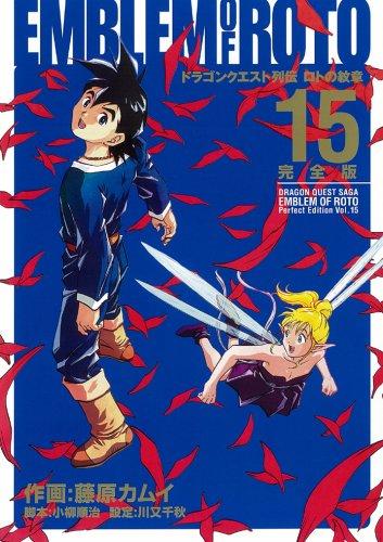 ドラゴンクエスト列伝ロトの紋章 15 完全版 (15) (ヤングガンガンコミックス デラックス)