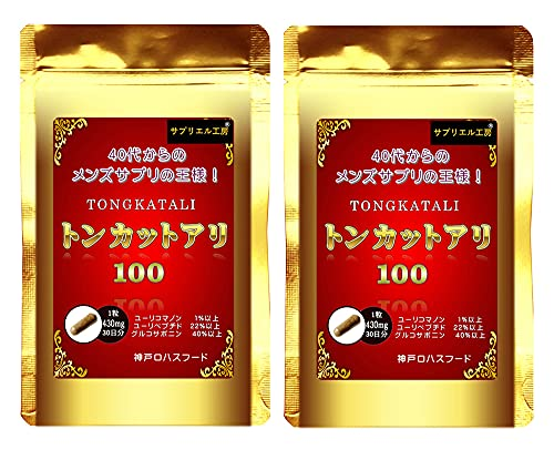 [Amazon限定ブランド] 神戸ロハスフード 40代からのサプリメントの王様 トンカットアリ100 1袋30粒 2袋セット 約60日分 日本製 サプリエル工房