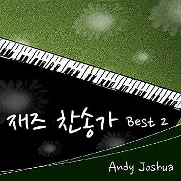 재즈 찬송가 Jazz Hymns Best 2